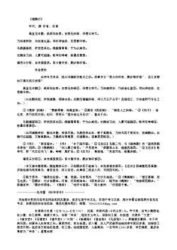 《画鹘行》(唐.杜甫)原文翻译、注释和赏析