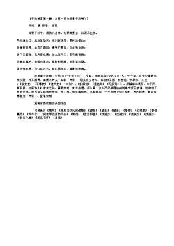 《千秋节有感二首(八月二日为明皇千秋节)》(唐.杜甫)原文翻译、注释和赏析