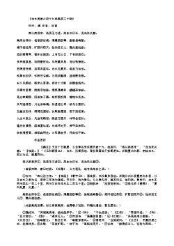 《白水县崔少府十九翁高斋三十韵》(唐.杜甫)原文翻译、注释和赏析