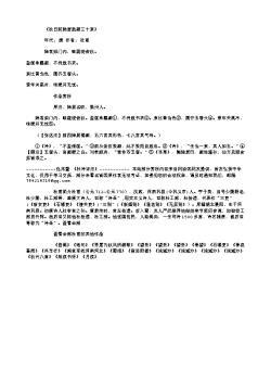 《秋日阮隐居致薤三十束》(唐.杜甫)原文翻译、注释和赏析