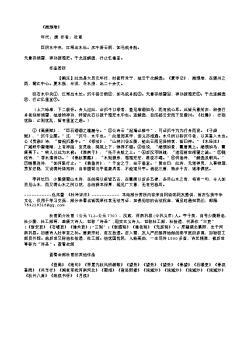 《滟滪堆》(唐.杜甫)原文翻译、注释和赏析