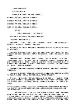 《早发射洪县南途中作》(唐.杜甫)原文翻译、注释和赏析