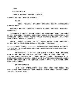 《收京》(唐.杜甫)原文翻译、注释和赏析