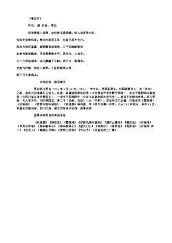《春日行》(唐.李白)原文翻译、注释和赏析