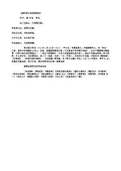 《望终南山寄紫阁隐者》(唐.李白)原文翻译、注释和赏析