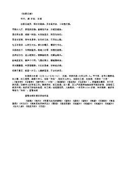 《酬灵澈上人(一和口号戏赠灵澈上人时奉事入》(唐.杜甫)原文翻译、注释和赏析