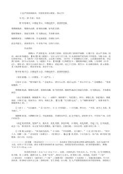 《送严侍郎到绵州,同登杜使君江楼宴,得心字》(唐.杜甫)原文翻译、注释和赏析