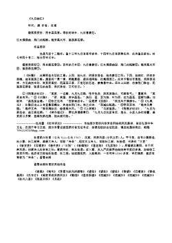 《九日曲江》(唐.杜甫)原文翻译、注释和赏析