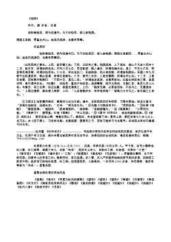《洛阳》(唐.杜甫)原文翻译、注释和赏析