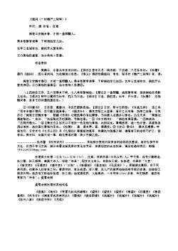 《拨闷(一作赠严二别驾)》(唐.杜甫)原文翻译、注释和赏析