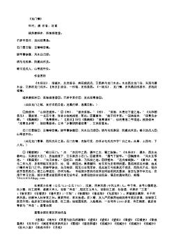 《龙门镇》(唐.杜甫)原文翻译、注释和赏析