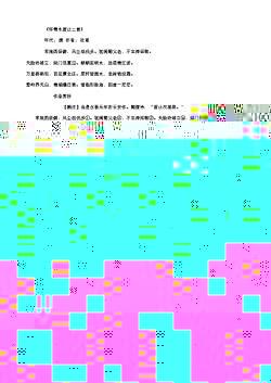 《怀锦水居止二首》(唐.杜甫)原文翻译、注释和赏析