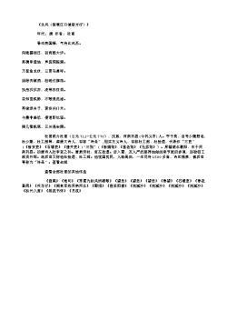 《北风(新康江口信宿方行)》(唐.杜甫)原文翻译、注释和赏析