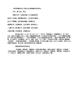 《寄韦南陵冰余江上乘兴访之遇寻颜尚书笑有此》(唐.李白)原文翻译、注释和赏析