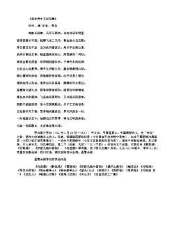 《答杜秀才五松见赠》(唐.李白)原文翻译、注释和赏析