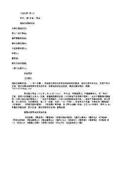 《白纻辞 其二》(唐.李白)原文翻译、注释和赏析