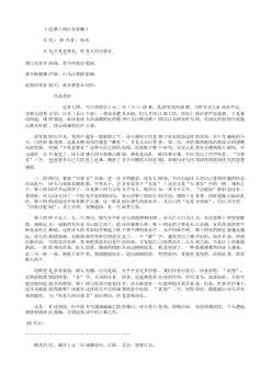 《送韩十四江东省觐》(唐.杜甫)原文翻译、注释和赏析