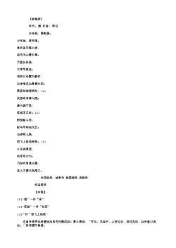 《战城南一》(唐.李白)原文翻译、注释和赏析