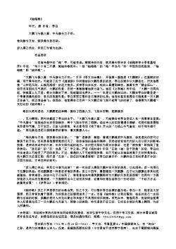 《临路歌》(唐.李白)原文翻译、注释和赏析