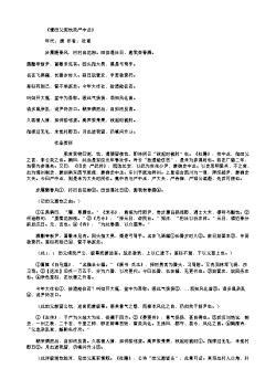 《遭田父泥饮美严中丞》(唐.杜甫)原文翻译、注释和赏析
