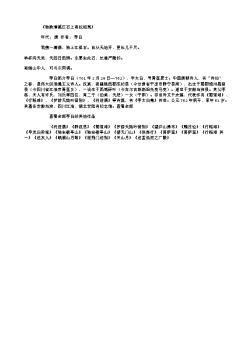 《独酌清溪江石上寄权昭夷》(唐.李白)原文翻译、注释和赏析