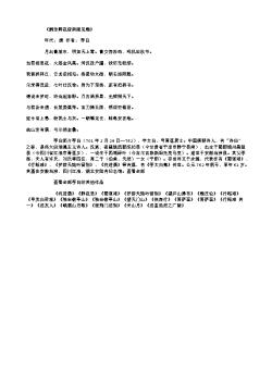《酬张卿夜宿南陵见赠》(唐.李白)原文翻译、注释和赏析
