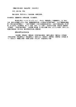 《赠临□县令皓弟 时被讼停官 【名水旁】》(唐.李白)原文翻译、注释和赏析