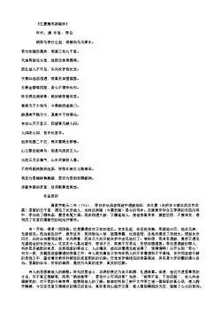 《江夏赠韦南陵冰》(唐.李白)原文翻译、注释和赏析