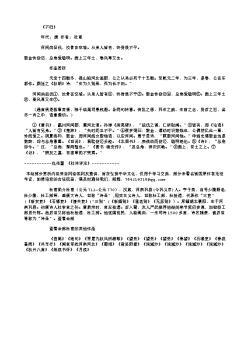 《不归》(唐.杜甫)原文翻译、注释和赏析