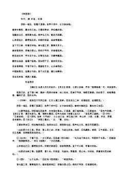 《种莴苣》(唐.杜甫)原文翻译、注释和赏析