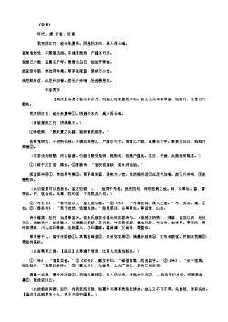 《营屋》(唐.杜甫)原文翻译、注释和赏析