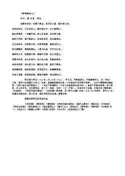 《陈情赠友人》(唐.李白)原文翻译、注释和赏析
