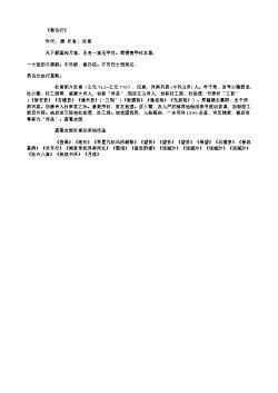 《蚕谷行》(唐.杜甫)原文翻译、注释和赏析