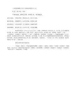 《奉贺阳城郡王太夫人恩命加邓国太夫人》(唐.杜甫)原文翻译、注释和赏析