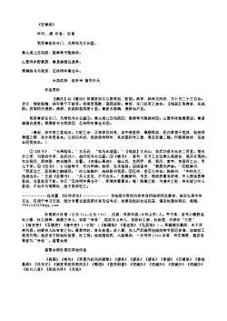 《悲青坂》(唐.杜甫)原文翻译、注释和赏析