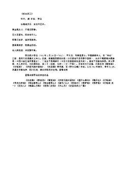 《拟古其三》(唐.李白)原文翻译、注释和赏析