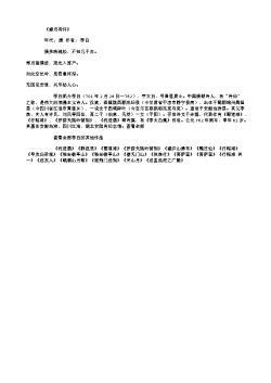 《望月有怀》(唐.李白)原文翻译、注释和赏析