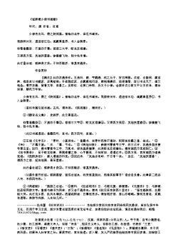 《观薛稷少保书画壁》(唐.杜甫)原文翻译、注释和赏析