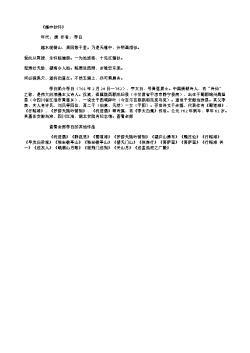 《越中秋怀》(唐.李白)原文翻译、注释和赏析