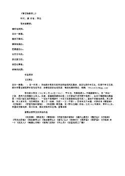 《春日独酌其二》(唐.李白)原文翻译、注释和赏析