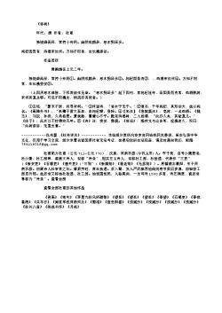 《恶树》(唐.杜甫)原文翻译、注释和赏析