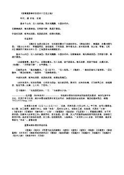 《宿青溪驿奉怀张员外十五兄之绪》(唐.杜甫)原文翻译、注释和赏析