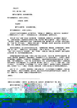 《贫交行》(唐.杜甫)原文翻译、注释和赏析