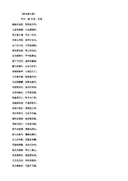 《前出塞九首》(唐.杜甫)原文翻译、注释和赏析