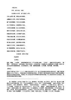 《哀王孙》(唐.杜甫)原文翻译、注释和赏析