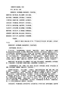 《喜闻官军已临贼境二十韵》(唐.杜甫)原文翻译、注释和赏析