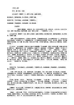 《长江二首》(唐.杜甫)原文翻译、注释和赏析