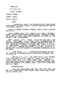 《奉赠王中允维》(唐.杜甫)原文翻译、注释和赏析