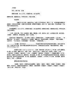 《村夜》(唐.杜甫)原文翻译、注释和赏析