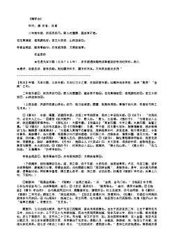 《赠李白》(唐.杜甫)原文翻译、注释和赏析 (2)
